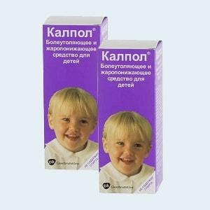 калпол инструкция по применению для детей сироп